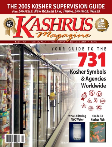 2005 Kosher Supervision Guide