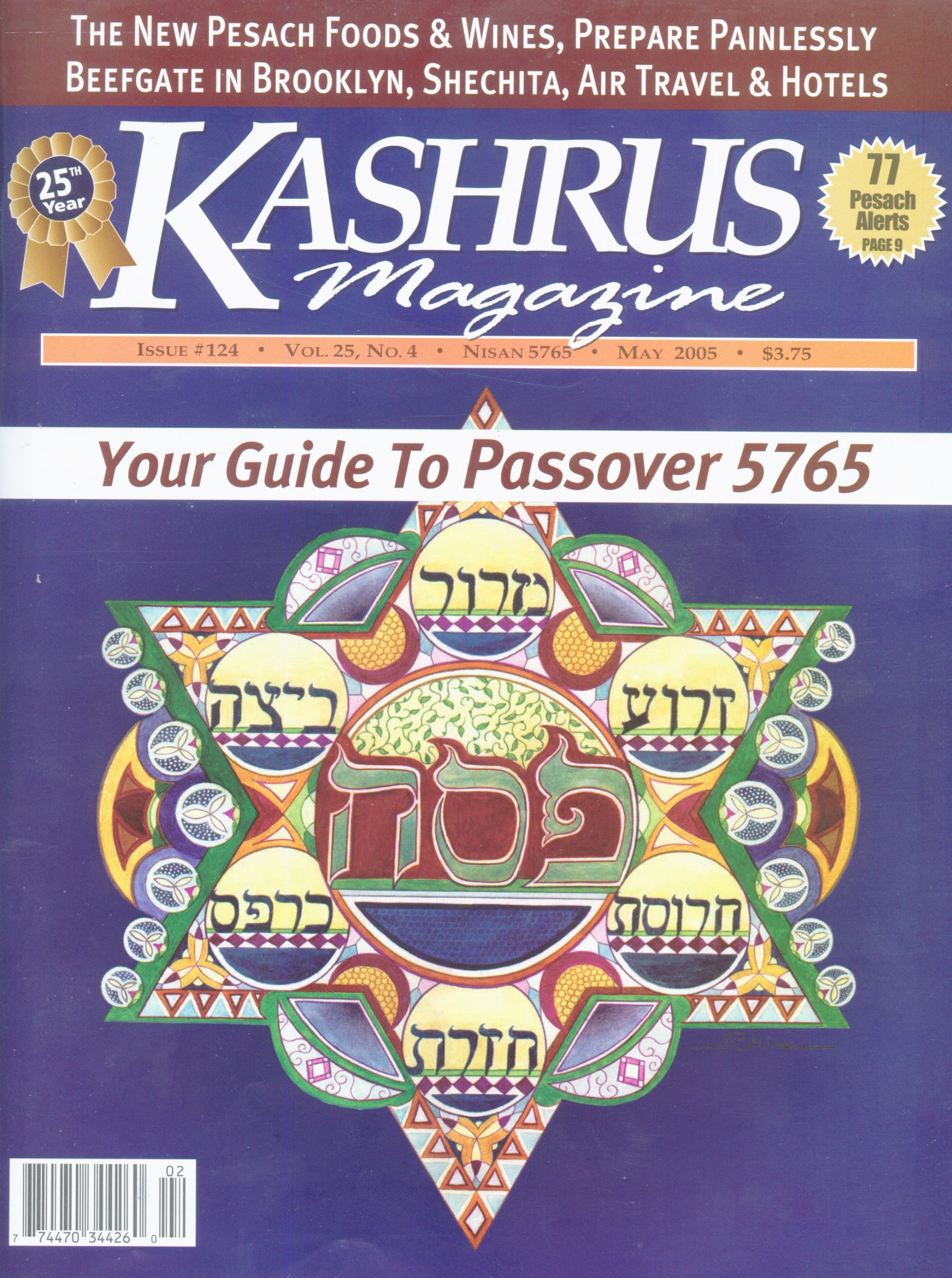 2005 Passover Shopping Guide